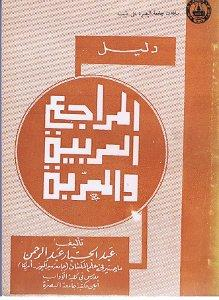 Guide to Arabic reference books an annotated bibliography of books in Arabic, and books in Western ...