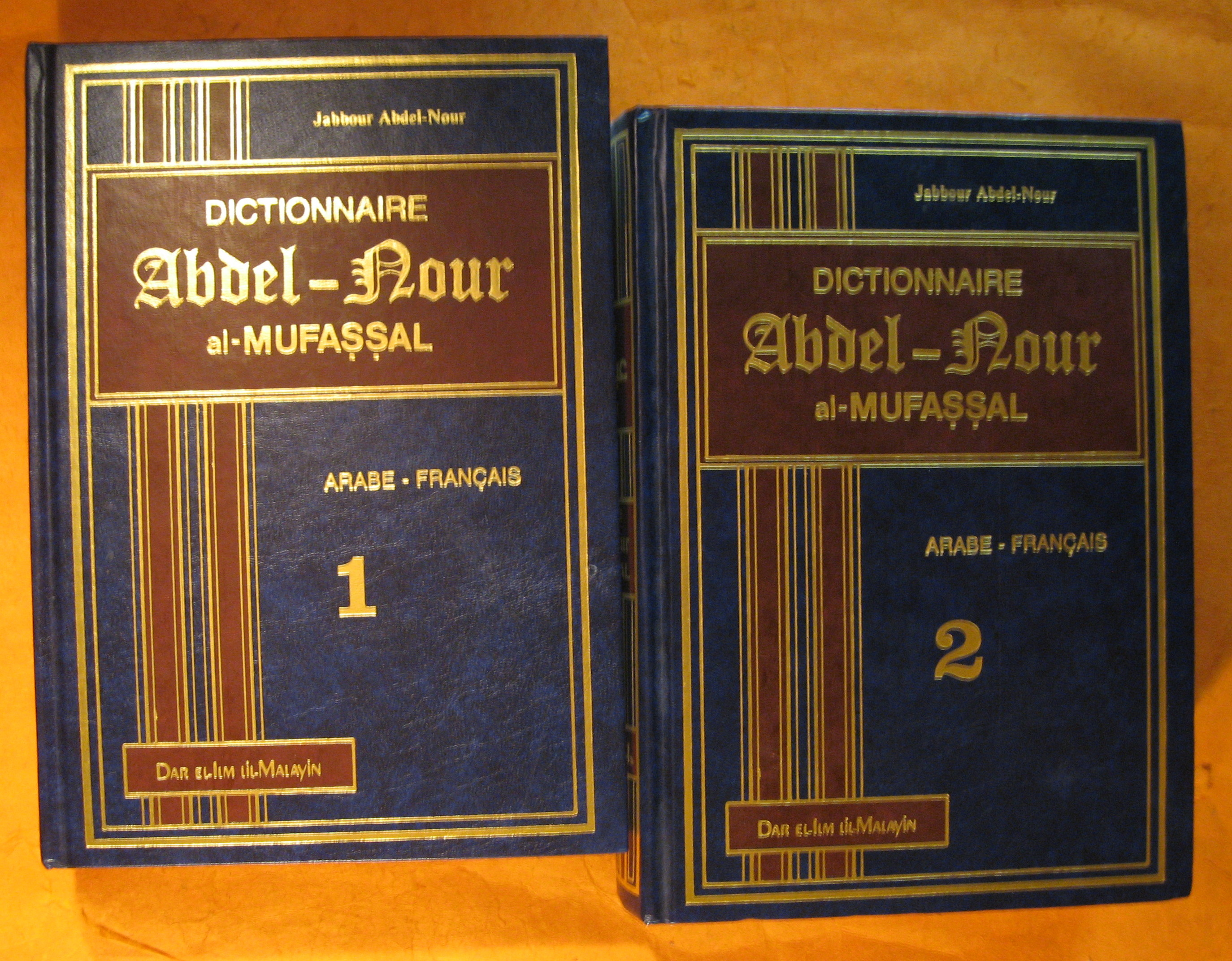 dictionnaire abdel - nour al-mufassal   arabe