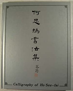 Calligraphy of Ho See-fai