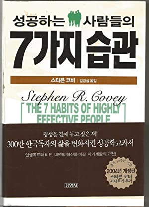 7 Habits of Highly Effective People -: Covey, Stephen R.