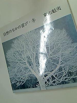 Shizen no naka no yorokobi. Fuyu.: Higashiyama, Kaii
