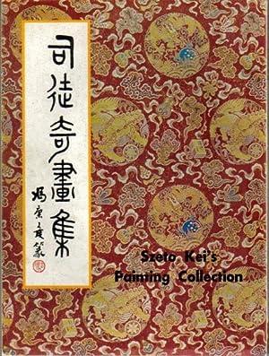 Szeto Kei's Painting Collection: Kei, Szeto