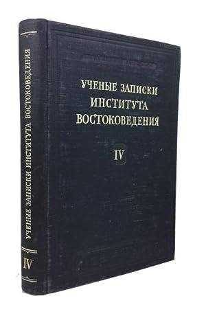 Lingvisticheskii Sbornik: Konrad, Nikolai Iosifovich, G. D. Sanzheev, and I. S. Braginskii, editors
