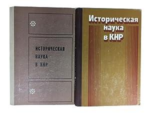 Istoricheskai'a nauka v KNR [Two editions from: Viatkin, R. S.