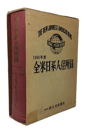 Zenbei Nikkeijin Jushoroku: 1966-nendo =The New Japanese American News: 1966 Year Book. [cover ...