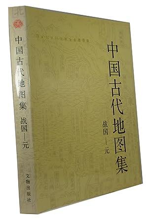 Zhongguo gu dai di tu ji: Cao, Wanru, [and others]