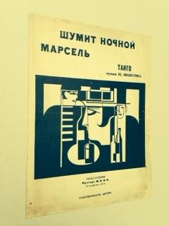 TCHOUMIT NOTCHNOI MARCEL - Tango. Avant garde russe.: MILIUTINA