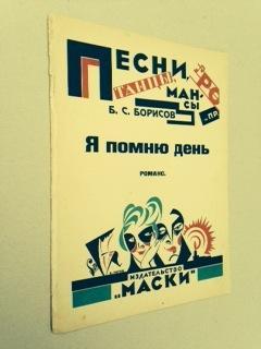 PESNI MANSY: B.S. BORISOV - B. TITOV