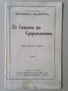 OT SEZANNA DO SUPREMATIZMA - Manifeste suprématiste. Suprematist manifest.: Kazimir MALEVICH