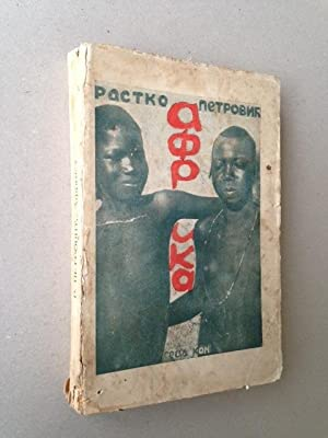 AFRIKA - Serbian surrealism.: Rastko PETROVIC