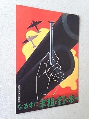 """PROPAGANDE JAPONIASE - """"NE NEGLIGEZ PAS UN CLOU !"""" - WWII - Carte postale"""