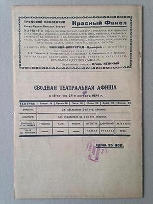 NOVY ZRITEL n.32. Russian avant garde.: Piotr GALADZHEV