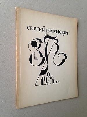 ZGA: Sergey RAFALOVITCH, Kseniya BOGUSLAVSKAIA