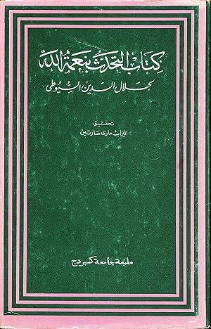 Al-Tahadduth binimat allah (Volume 2): Jalal al-din al-Suyuti,