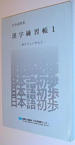 Nihongo Shono Kanji: Foundation, The Japan