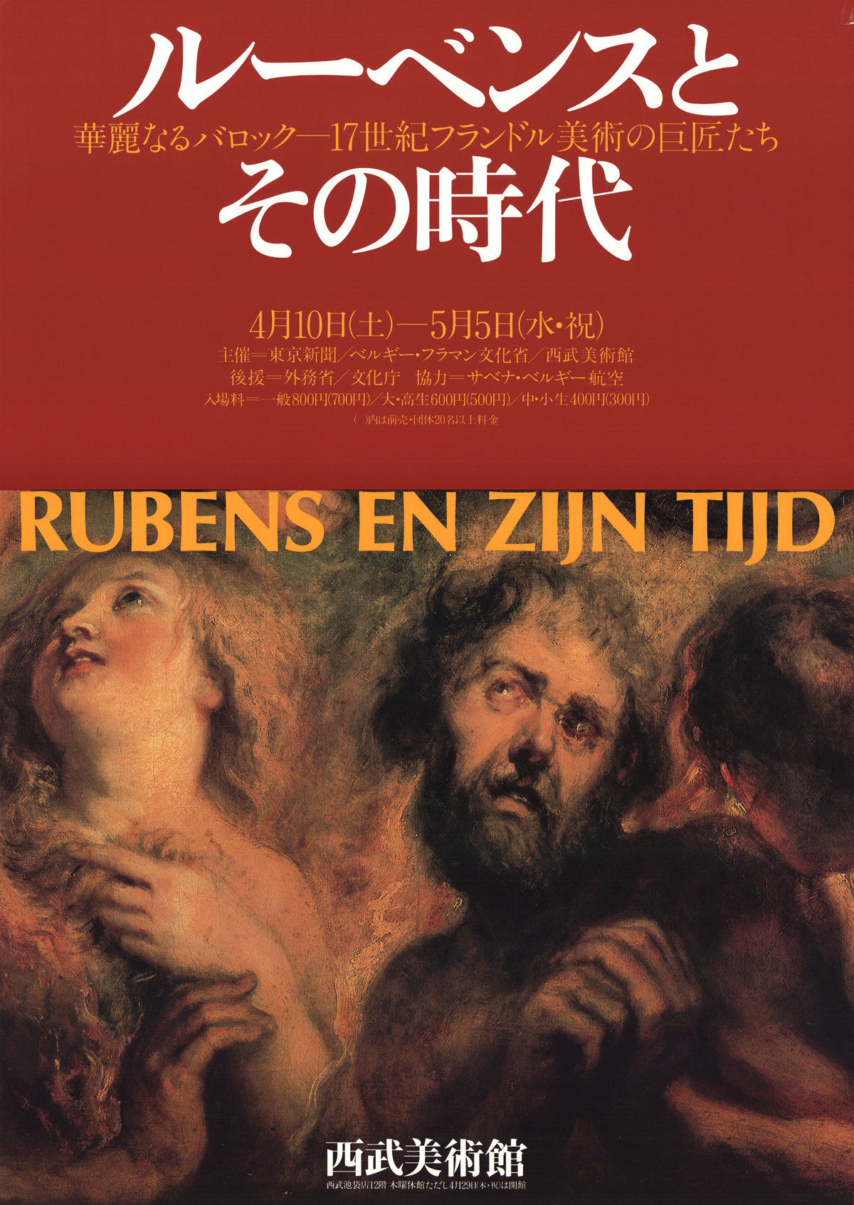 Peter Paul Rubens-Rubens and his Era-1982 Poster Rubens, Peter Paul Fine