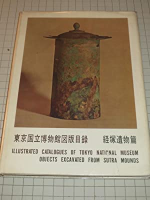 Illustrated Catalogues of Tokyo National Museum: Objects