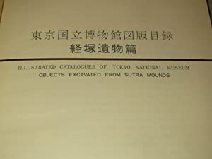 Illustrated Catalogues of Tokyo National Museum: Objects Excavated From Sutra Mounds