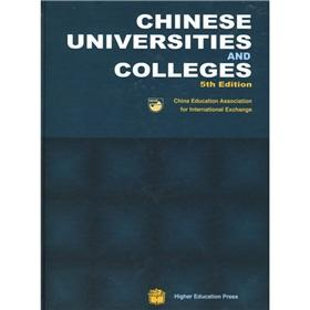 Chinese Universities and Colleges(the 5th edition)(Chinese Edition)(Old-Used): Compiled by Chinese