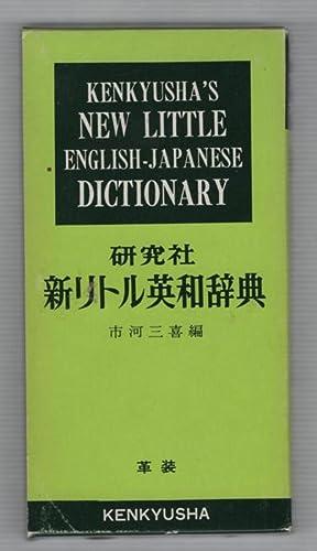 Kenkyusha's New Little English-Japanese Dictionary: Kenkyusha