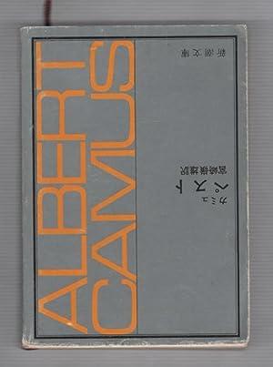 La Peste/ The Plague : Japanese Editon: Camus, Albert