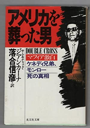 Double Cross (Japanese Version)