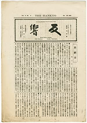 [TWO ISSUES OF THE JAPANESE-AMERICAN NEWSPAPER, The Hankyo]