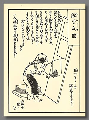 KAMISUKI CHOHOKI A HANDY GUIDE TO PAPERMAKING