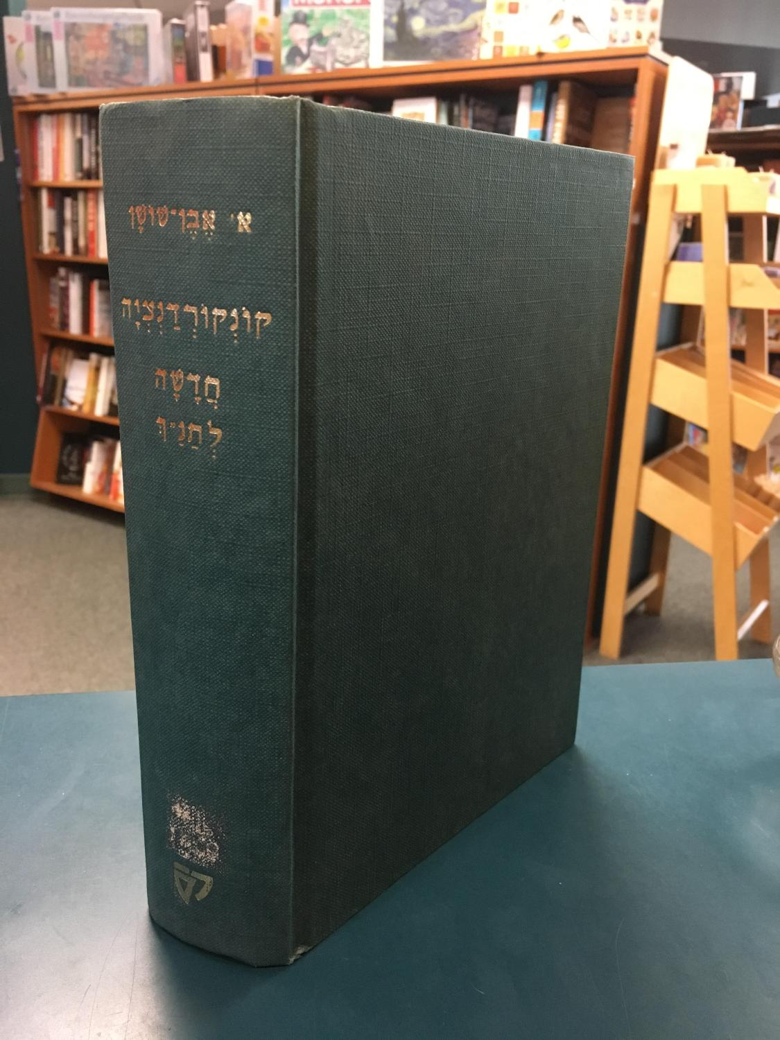 New Concordance of the Bible: Thesaurus of