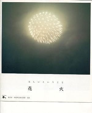 Hanabi: KAWAUCHI, Rinko (Shiga,