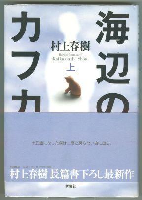 KAFKA ON THE SHORE. Vol. 1: Murakami, Haruki