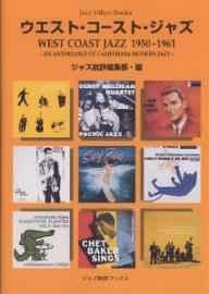 West Coast Jazz 1950 ~ 1961: An Anthology of California Modern Jazz.: Jazz Hiyo (Jazz Critique ...
