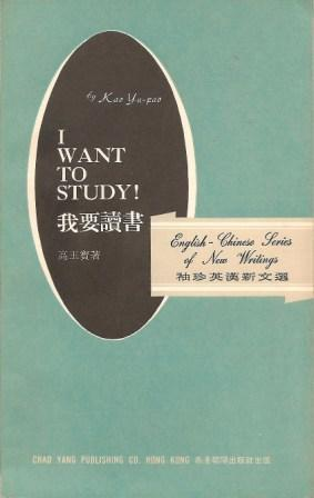 I Want to Study! [ with: The Cock Crows at Midnight ] [ English-Chinese Series of New Writings ]: ...