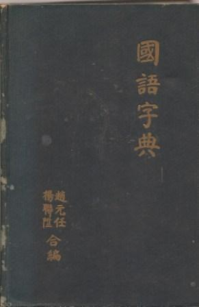 Concise Dictionary of Spoken Chinese: Yuen Ren Chao;