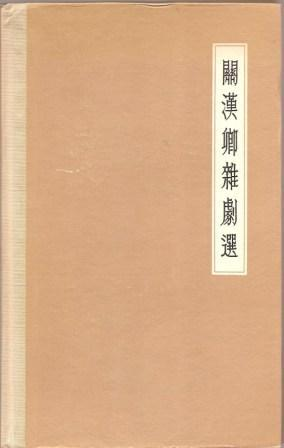 Selected Plays of Kuan Han-ching: Kuan Han-ching [