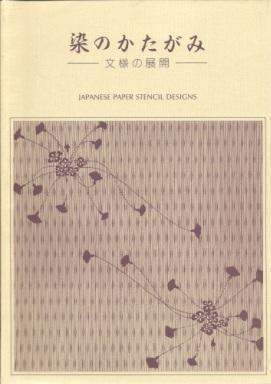 Japanese Paper Stencil Designs: J. Edward Kidder,