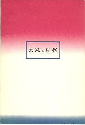 Japanese Woodcut Prints Today: Awazu, Kiyoshi; Katsui,