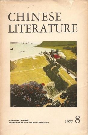 Chinese Literature # 8 1977: Chu Teh; Yeh