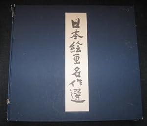 Masterpieces of Japanese Painting: Nakamura, Tanio [