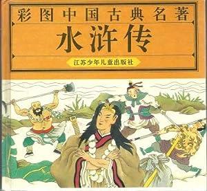 Shui hu chuan: Shi, Nai'an; Luo,