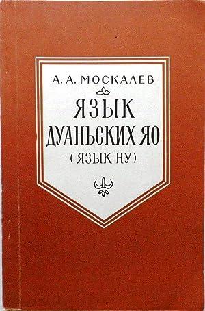 Iaz'ik Duan'skih Iao (Iaz'ik Nu) (A Russian: MOSKALEV, A. A.