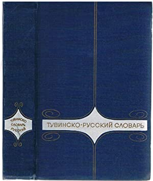 Tuvinsko-Russky Slovar Tuvan Tuvinian or Tyvan language into Russian dictionary