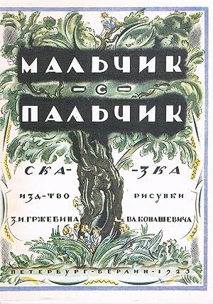 Malchik s Palchik. Konashevich illustrated. [The Little: PERRAULT, Charles). Konashevich