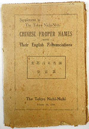 Chinese Proper Names with Their English Pronunciations Supplement to The Tokyo Nichi-Nichi