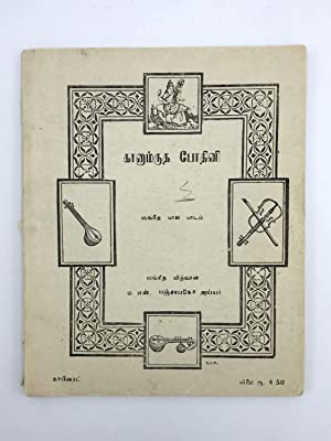 Ganamrutha Bodhini [with notation]: IYER, A. S.