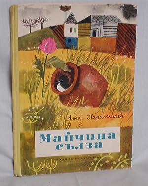 Maichina Sulza; Zhitenata Pitka; Luv Bez Opashka: Karaliichev, Angel (Karaliychev),