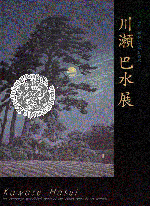 KAWASE HASUI TEN EXHITITION THE SHIMADA SHI HAKUBUTSU