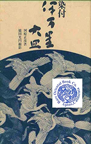 IMARI WARE: BLUE-AND-WHITE LARGE DISHES.: KAWAHARA, Masahiko].