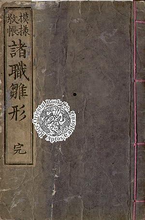 MOYO MON CHO SHOSHIKI HINA-GATA : DESIGN: KOBAYASHI, Yonezo.]