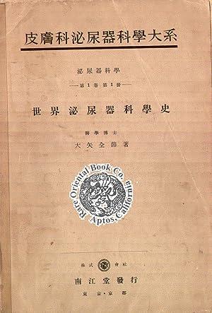 SEKAI HINYOOKIKA GAKU SHI: WORLD HISTORY OF: OHYA, Zensetsu.